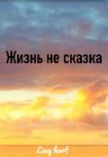"""Обложка книги """"Жизнь не сказка"""""""