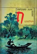 """Обложка книги """"Осознание истинной Цели"""""""