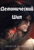 """Обложка книги """"Демонический Шип 18+"""""""