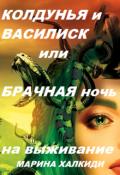 """Обложка книги """"Колдунья и василиск, или Брачная ночь на выживание"""""""