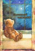 """Обложка книги """"Её маленький медвежонок"""""""