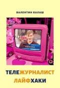 """Обложка книги """"Тележурналист Лайфхаки """""""