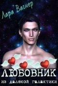 """Обложка книги """"Любовник из далекой галактики"""""""