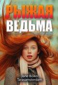 """Обложка книги """"Рыжая ведьма"""""""