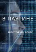 """Обложка книги """"В паутине"""""""
