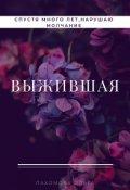 """Обложка книги """"Выжившая """""""