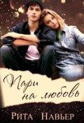 """Обложка книги """"Пари на любовь"""""""
