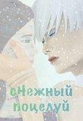 """Обложка книги """"снежный поцелуй"""""""