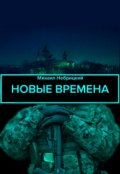 """Обложка книги """"Новые времена"""""""