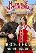 """Обложка книги """"Веселинка. Приключения феи"""""""