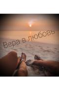 """Обложка книги """"Вера в любовь """""""
