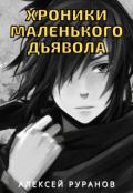"""Обложка книги """"Хроники Маленького Дьявола"""""""