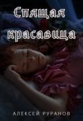 """Обложка книги """"Спящая красавица 18+"""""""