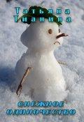 """Обложка книги """"Снежное одиночество"""""""