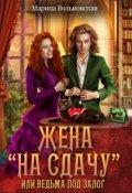 """Обложка книги """"Жена на сдачу, или Ведьма под залог"""""""