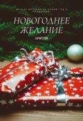 """Обложка книги """"Новогоднее желание"""""""