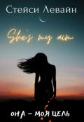 """Обложка книги """"Она - Моя Цель """""""