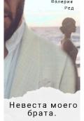 """Обложка книги """"Невеста моего брата. """""""