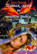 """Обложка книги """"Шантаж, сказки и золотые рыбки"""""""