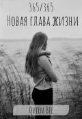 """Обложка книги """"365/365 (новая глава жизни)"""""""