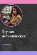 """Обложка книги """"Первая механическая"""""""