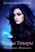 """Обложка книги """"Книга 1. Тайны Тивары: Испытание Вечностью"""""""