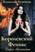 """Обложка книги """"Книга 2. Королевский Феникс: Дары Вечности"""""""