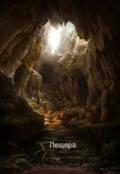 """Обложка книги """"Ужасы Пещеры"""""""