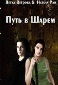 """Обложка книги """"Путь в Шарем"""""""