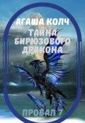 "Обложка книги ""Тайна бирюзового дракона"""