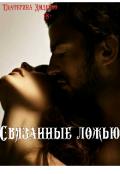 """Обложка книги """"Связанные ложью"""""""