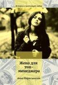 """Обложка книги """"Жена для топ-менеджера"""""""