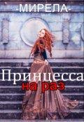 """Обложка книги """"Принцесса на раз"""""""