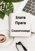 "Обложка книги ""Сказочница"""
