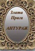 """Обложка книги """"Антураж"""""""