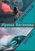 """Обложка книги """"Обратный отсчёт"""""""