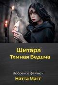 """Обложка книги """"Шитара - Темная Ведьма."""""""