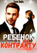 "Обложка книги ""Ребенок по контракту"""