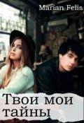 """Обложка книги """"Твои мои тайны"""""""