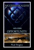 """Обложка книги """"Модификация. Opportunity"""""""