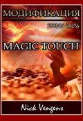 """Обложка книги """"Модификация. Magic touch"""""""