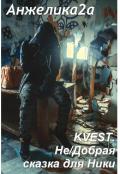 """Обложка книги """"Kvest. Не/добрая сказка для Ники."""""""