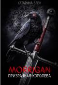 "Обложка книги ""Морриган. Призрачная королева"""