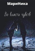 """Обложка книги """"Во власти чувств"""""""