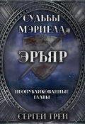 """Обложка книги """"Судьбы Мэриела. Эръяр"""""""