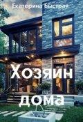 """Обложка книги """"Хохяин дома """""""