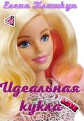 """Обложка книги """"Идеальная кукла """""""