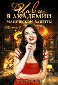 """Обложка книги """" Книга 1 - Цави в Академии магической защиты"""""""