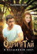 """Обложка книги """"Одри и Тай в Волшебном лесу"""""""
