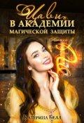 """Обложка книги """"Книга 2 - Цави в Академии магической защиты """""""